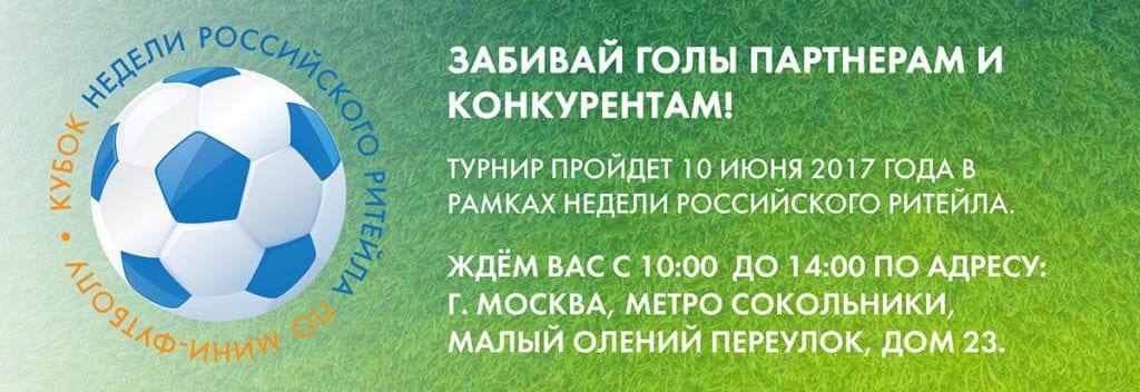 Кубок Недели Российского Ритейла по мини-футболу