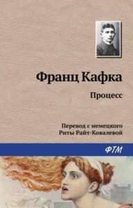 Франц Кафка. Процесс