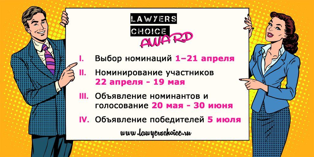 Условия конкурса Lawyers Choice